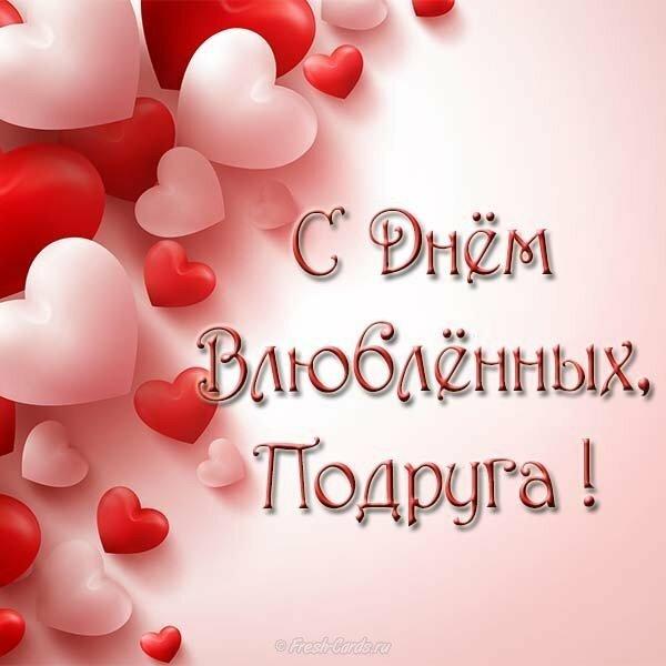 Поздравление подружке с 14 февраля