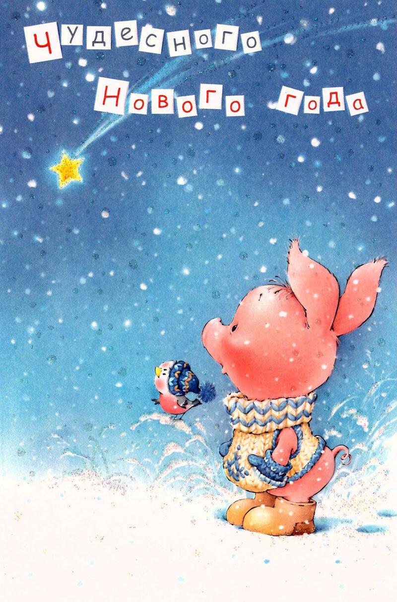 Новогодняя открытка с новым годом свиньи, днем рождения