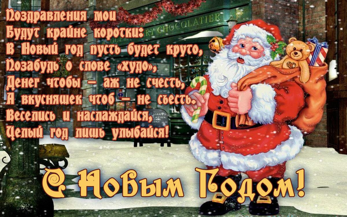 глупое шуточные новогодние поздравления в стихах красивые места