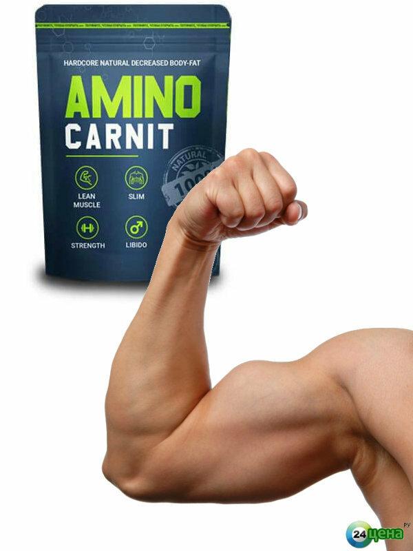 Аминокарнит - первое жиросжигающее для мужчин в Электростали
