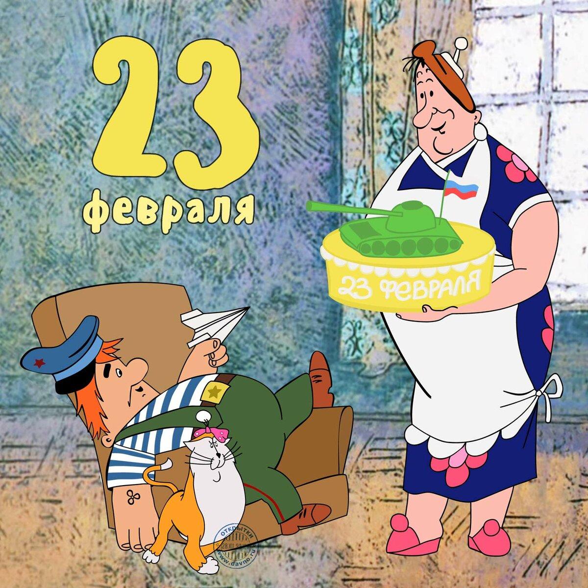 Днем рождения, прикольные открытки и поздравления к 23 февраля