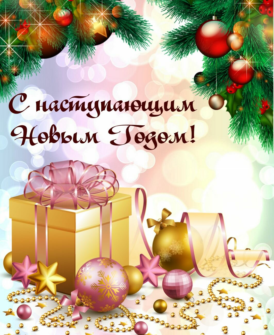Открытки с поздравления с наступающим новым годом 2019