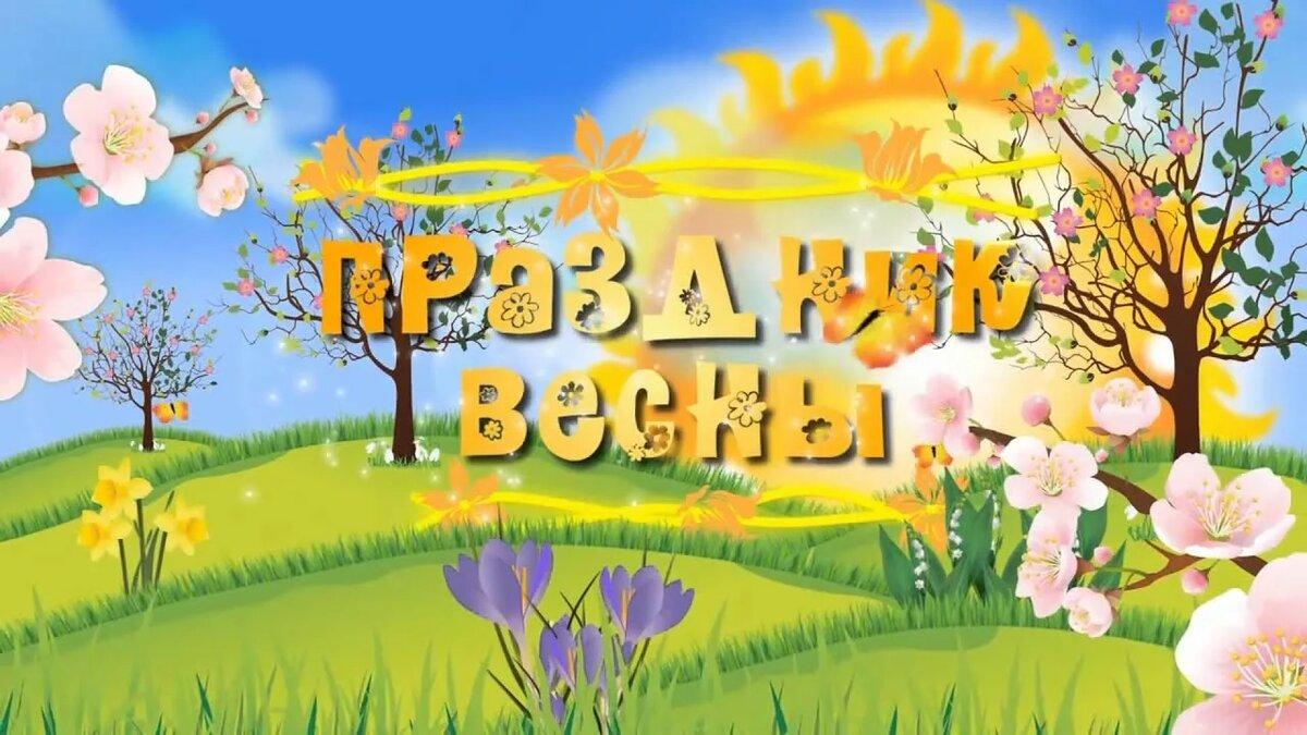 Картинки на праздник 8 марта в детском саду