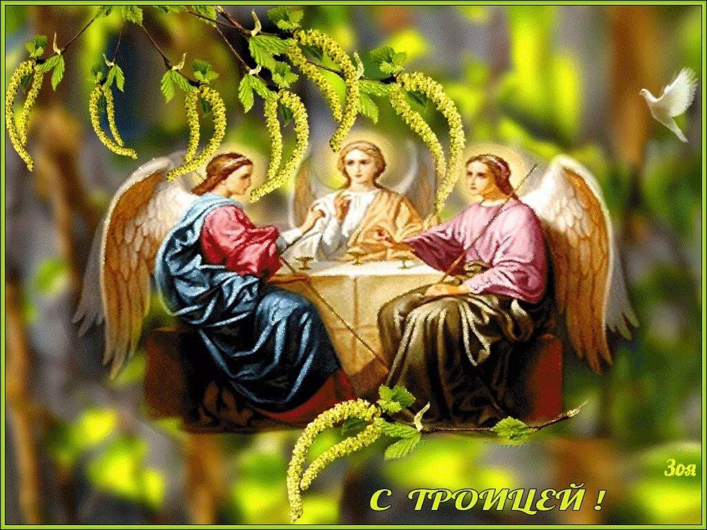 Красивые открытки, гифка святая троица