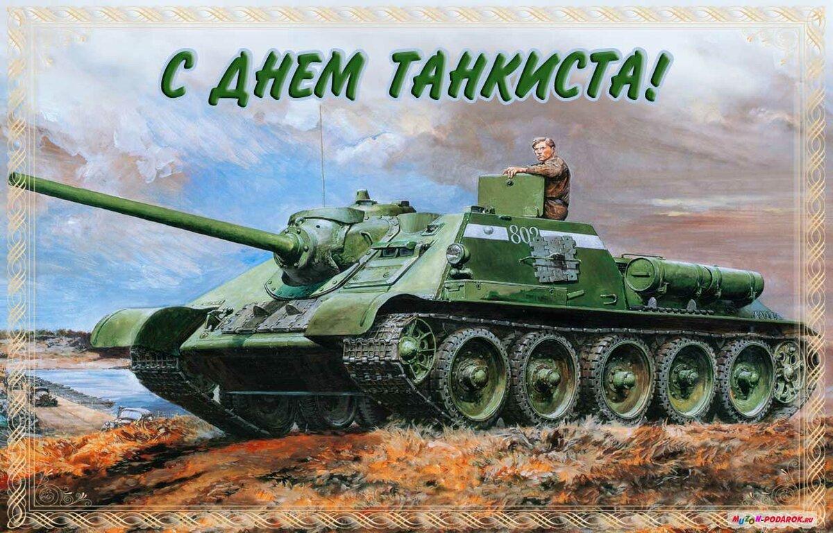 Картинки танкистам с праздником, родителям учеников прикольные