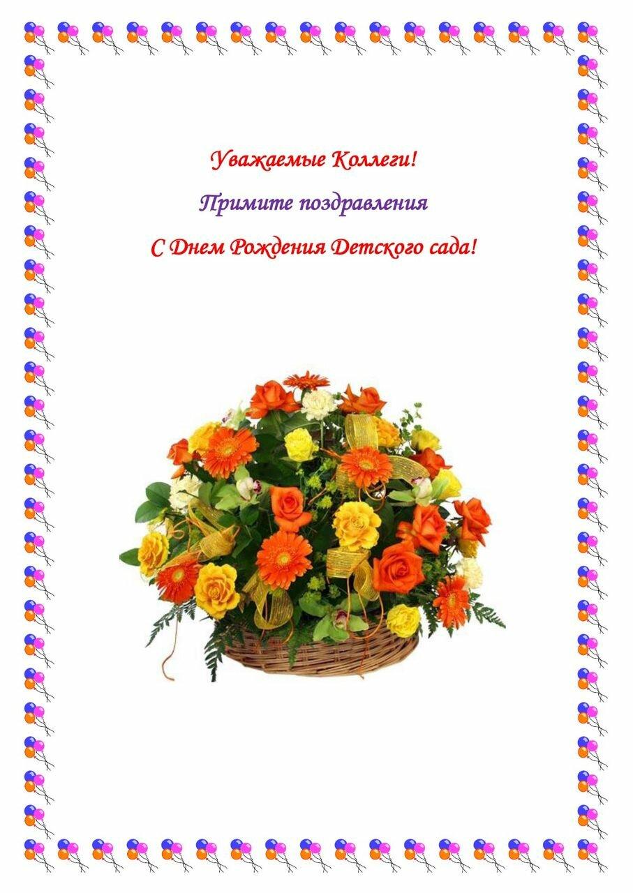 Красивые поздравления с днем рождения в стихах работникам детского сада