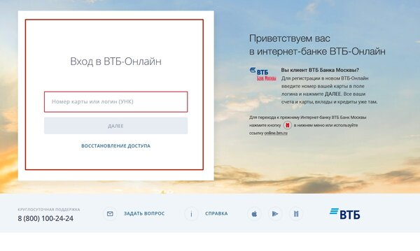 оформить кредит на карту втб онлайн русские деньги микрозайм отзывы
