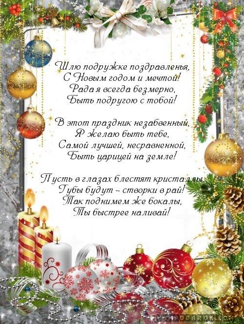 поздравление с новым годом для лучшей подруги в стихах ассортимент позволит