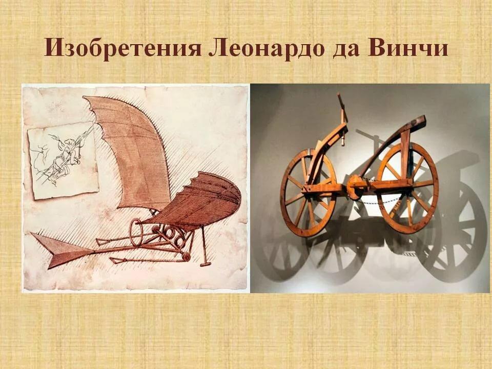 Леонардо да винчи и его изобретения в картинках