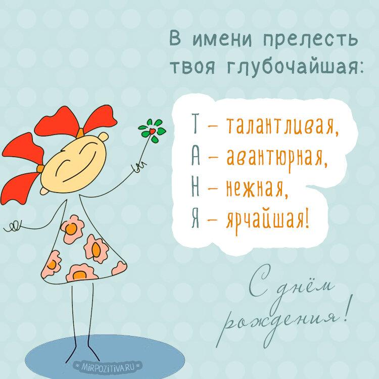 Надписью, поздравительные открытки для тани