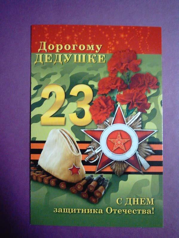 Открытки для дедушки 23 февраля, картинка шоколада открытка