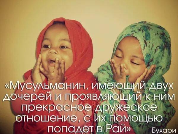 Поздравление с рождением дочери в исламе