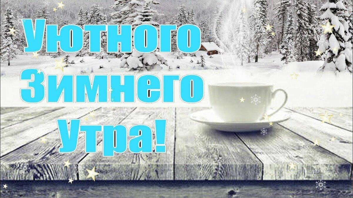 Для, открытки на тему зима с добрым утром