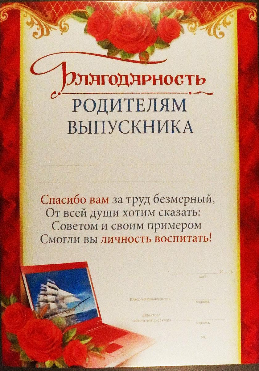 Поздравление родительского комитета с выпускным открытка, для