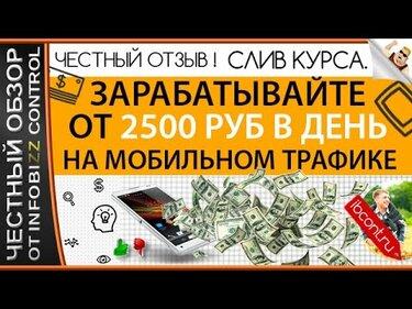 Как заработать в интернете без вложений денег видео курс как заработать деньги в интернете отзывы