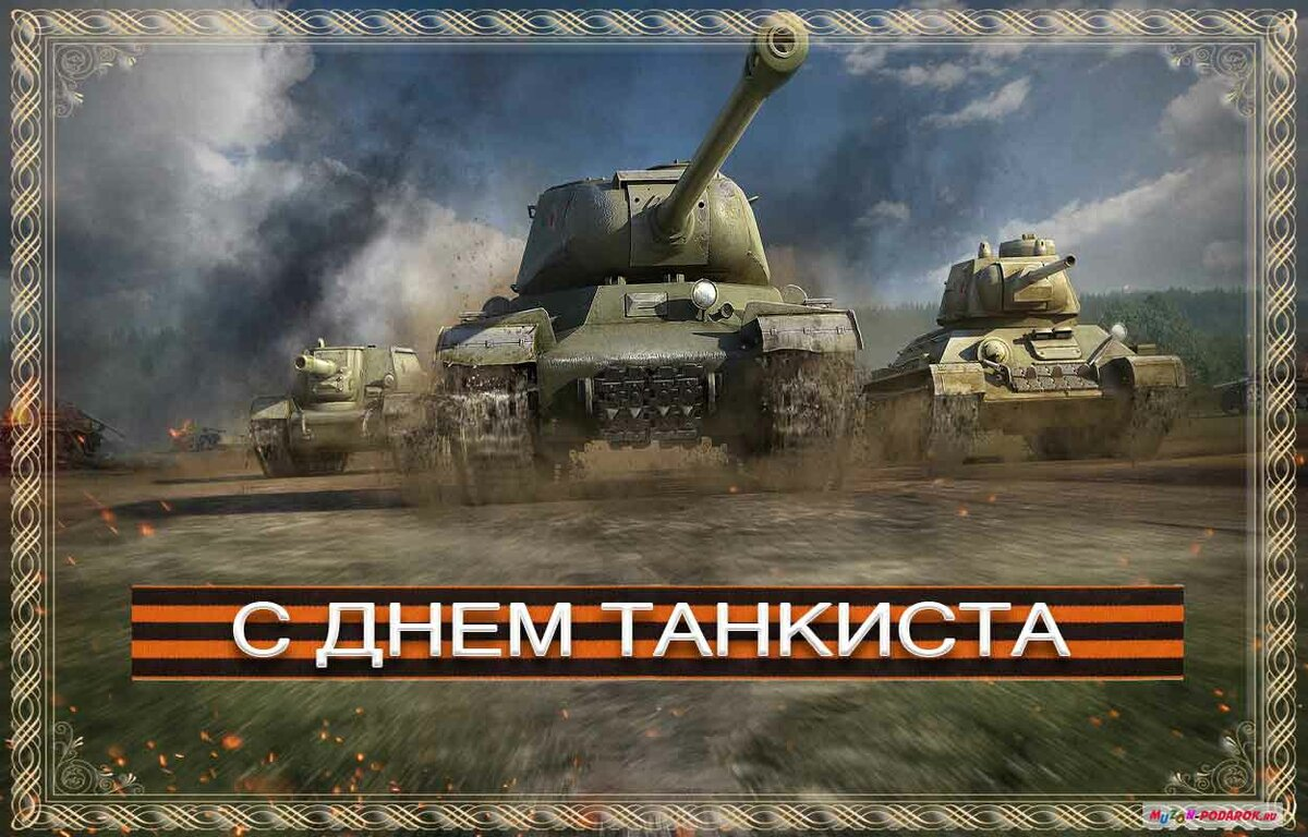 открытки для танкиста корсет
