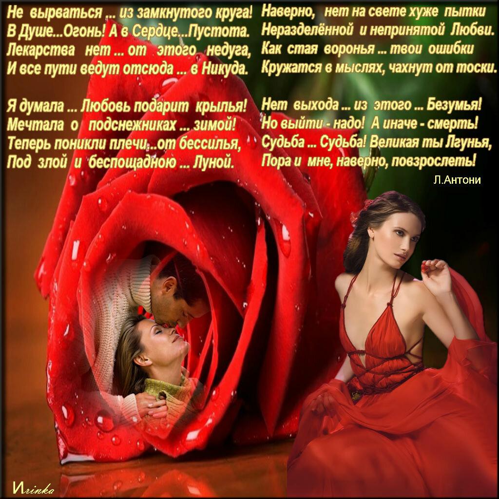 Босяцкие стихи про любовь