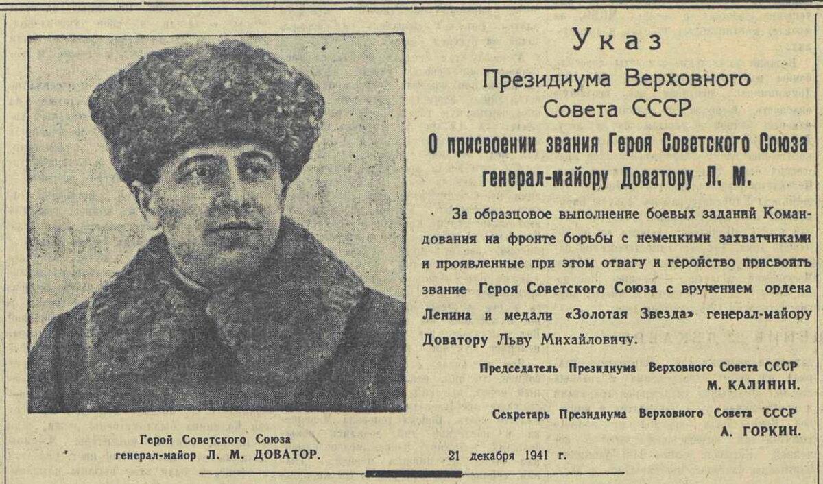 «Известия», 23 декабря 1941 года