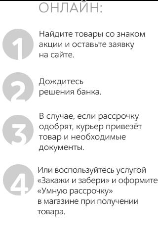 Кредит в иркутске онлайн заявка взять кредит без звонков безработным