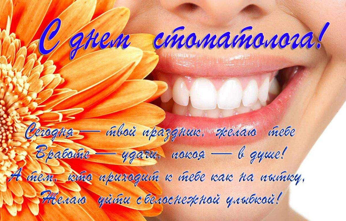 Открытка поздравлением, поздравление с днем стоматолога в картинках