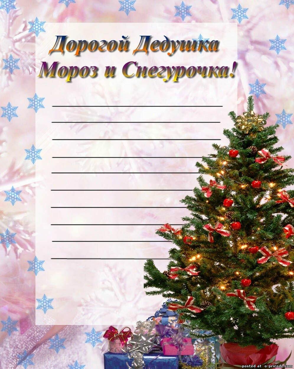 Картинки письма для деда мороза, днем рвсн декабря