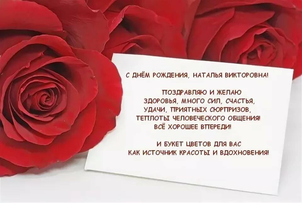 День рождения, открытка с днем рождения наталия николаевна