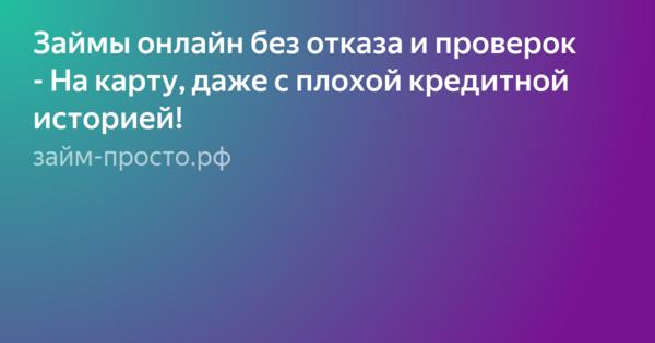 займ-просто.рф