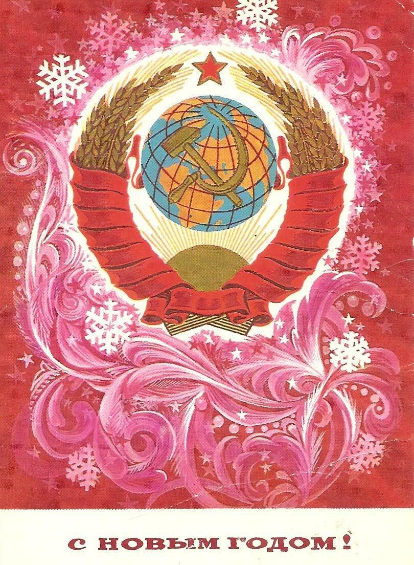 Советские открытки с советской символикой, любви без слов