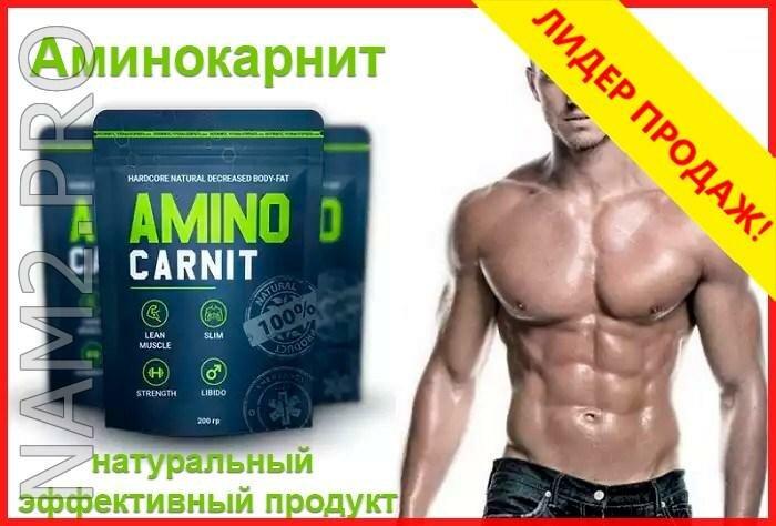 Аминокарнит - первое жиросжигающее для мужчин в Дзержинске