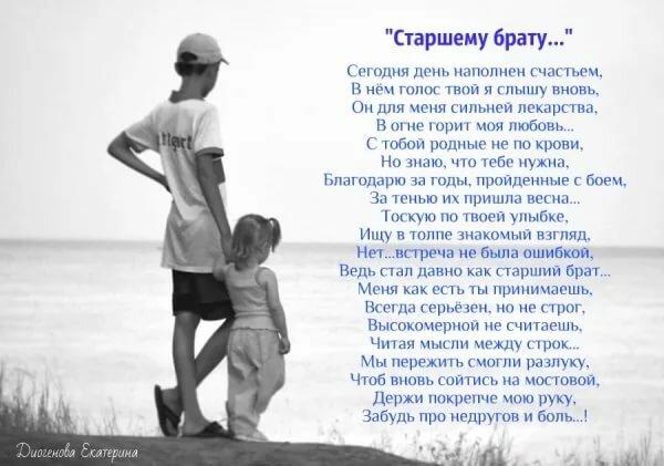 Стихи для брата от младшей сестры