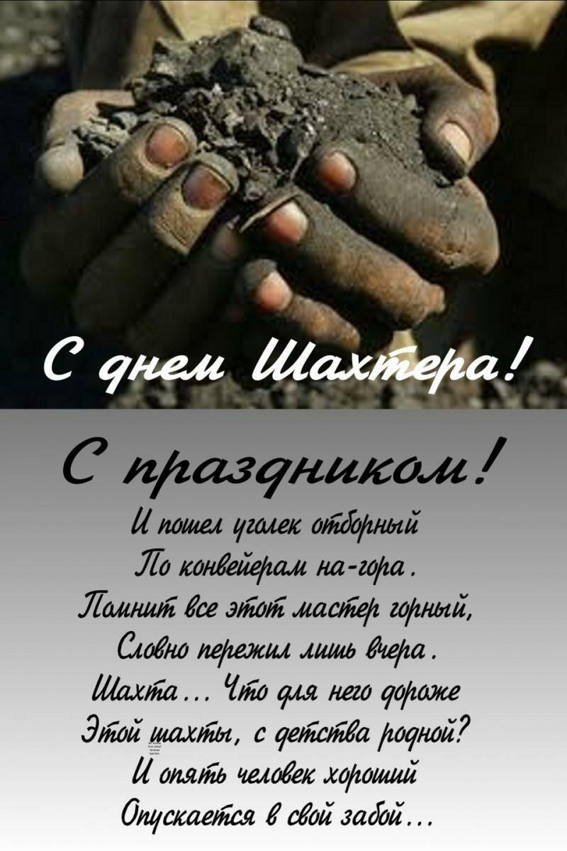 Поздравления с днем работника угольной промышленности