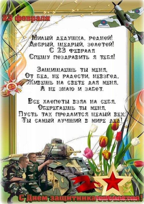 стих поздравление с 23 февраля дедушку от внучки развитие кавказа благодаря