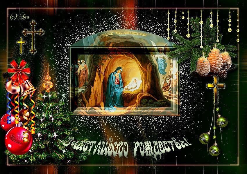 Открытка гифка с рождеством христовым