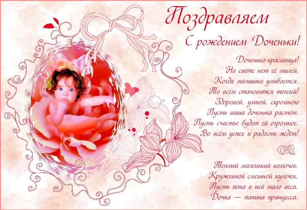 открытка матери с рождением дочери