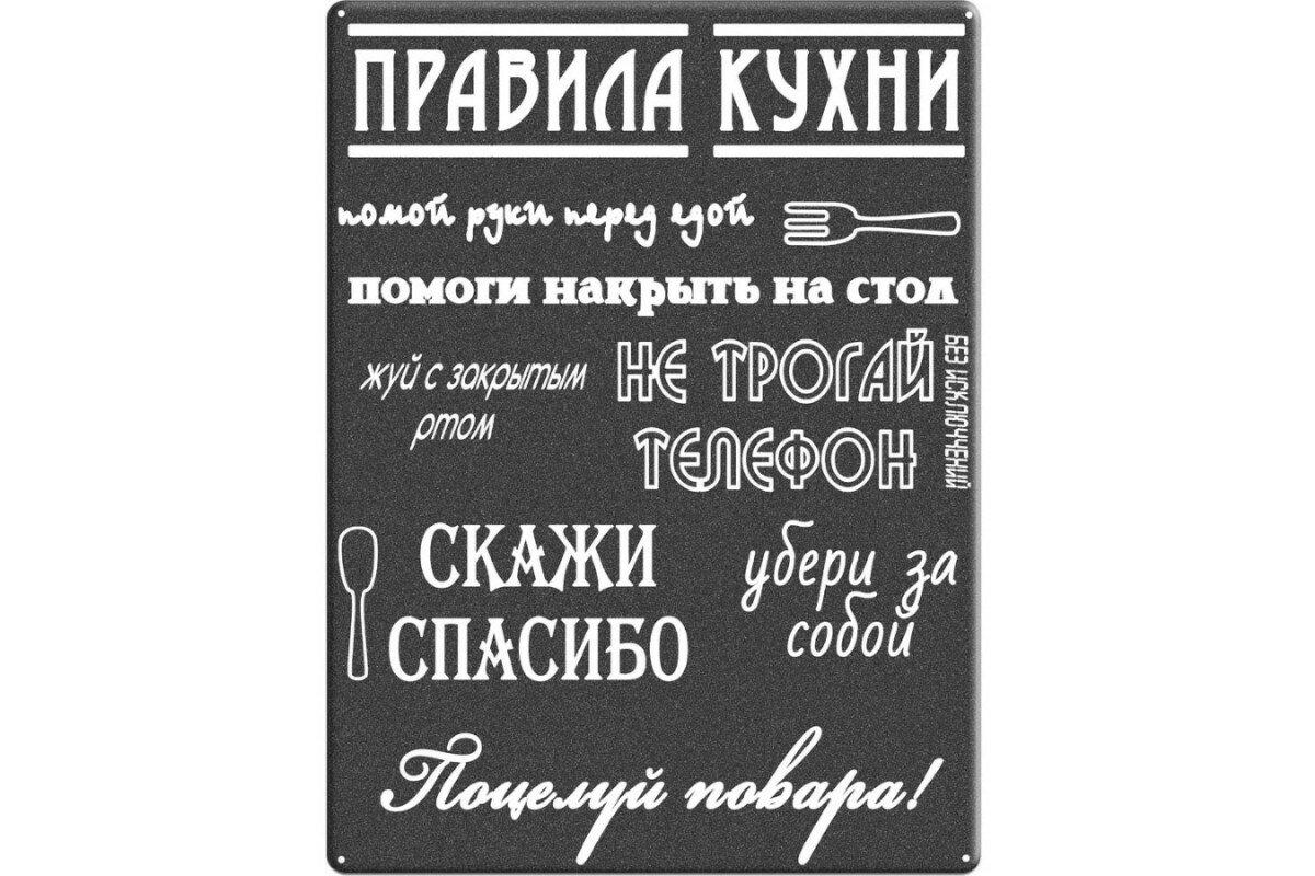 Картинки с надписями мои правила