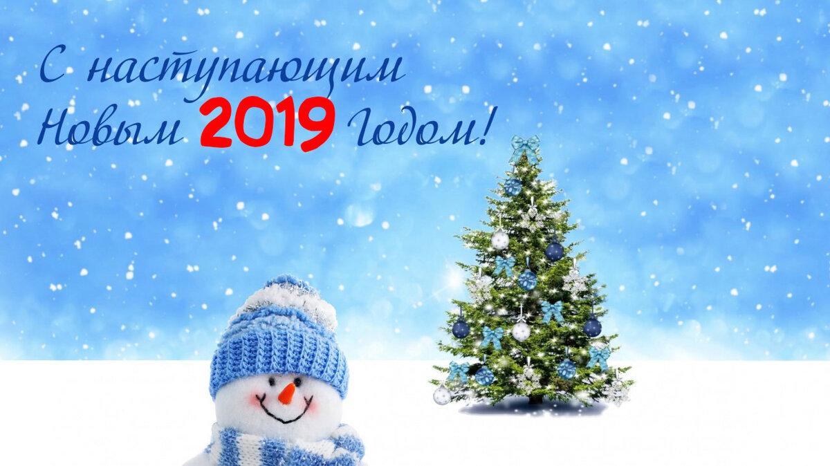 Открытка наступающим новым годом 2019
