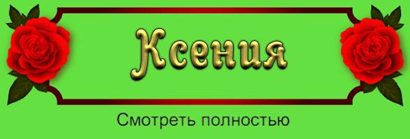 С Новым Годом Ксения! Открытки