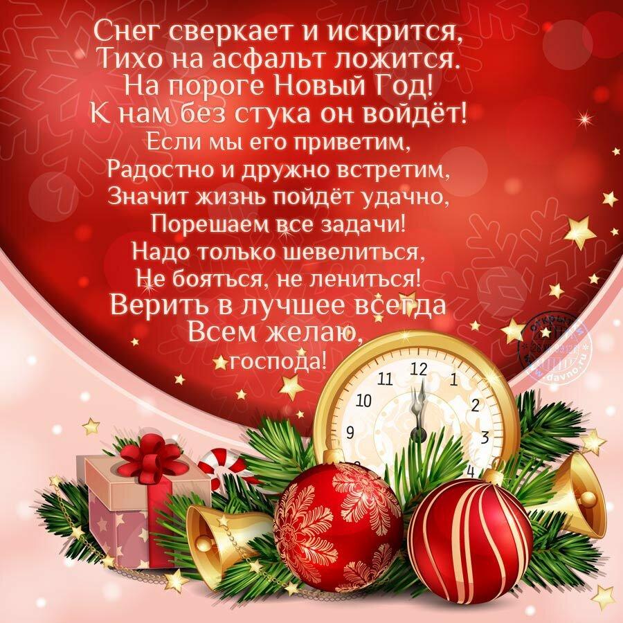 новогодние пожелания в стихотворной форме это