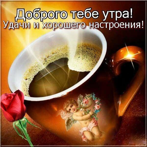 Пожелание доброго утра мужчине открытки, женщине красивые блестящие