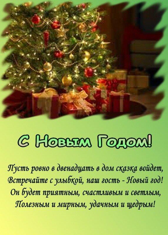 Четверостишье пожелания про новый год
