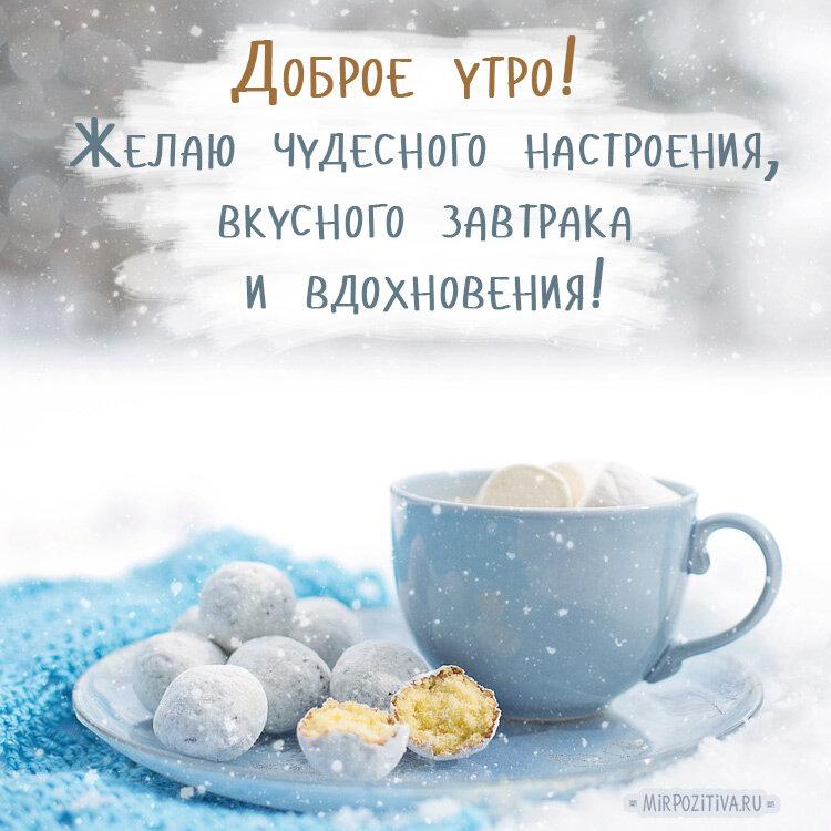 Картинки с морозным утром с подписями
