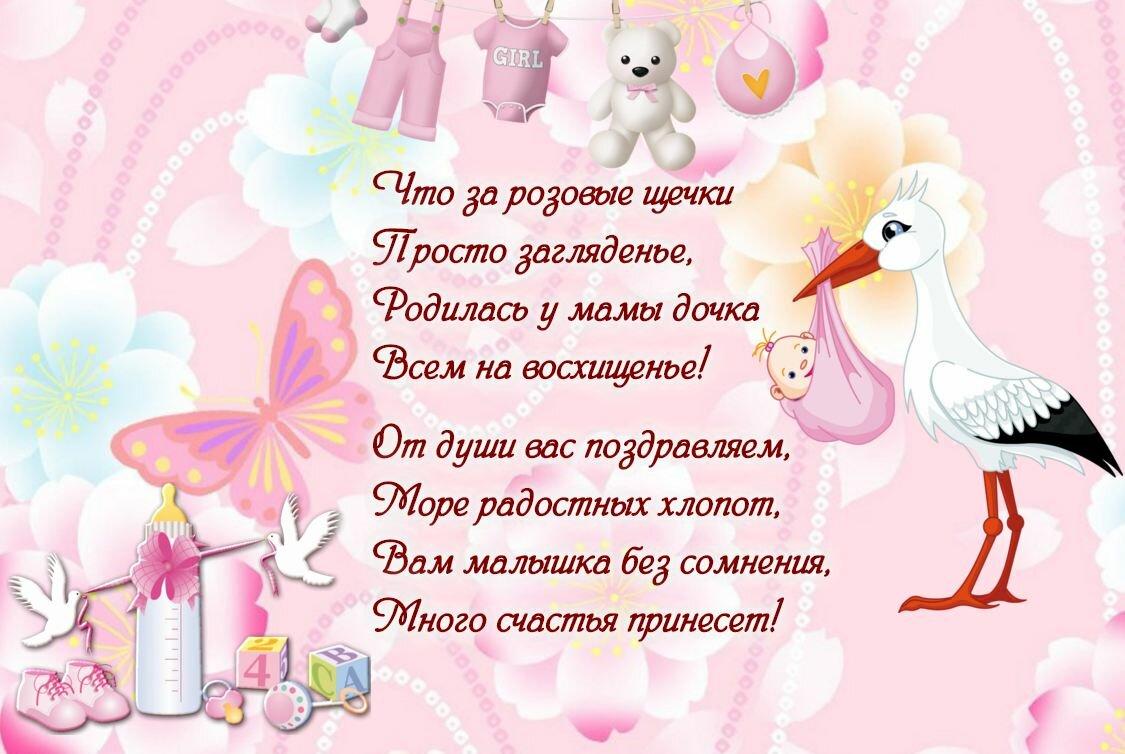 Картинки с поздравление рождение дочери, благ тебе открытка