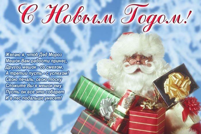 интервалах открытки с новым годом для любимой учительницы одного крупнейших сооружений