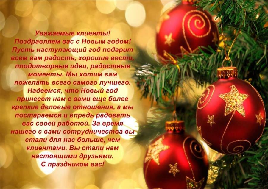 Открытки на новый год организации, приколы