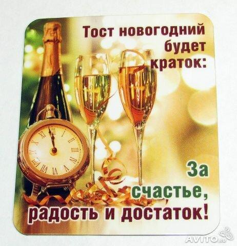 Тосты для поздравления в новый год