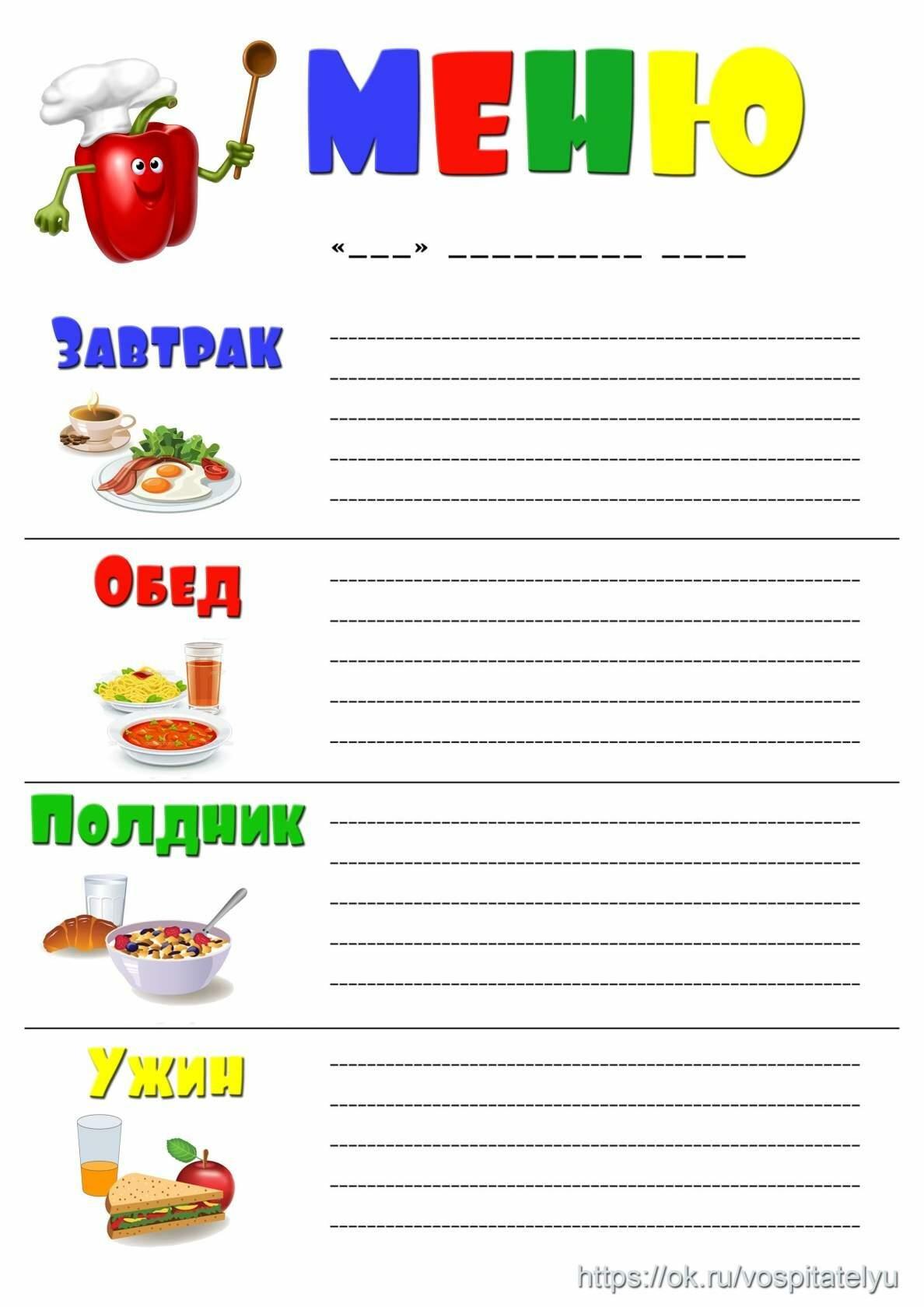 Оформленное меню в картинках