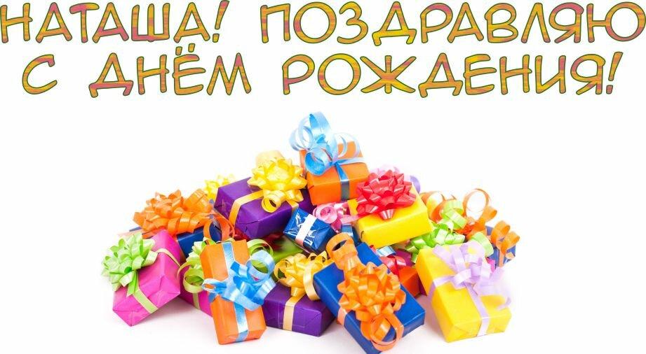 С днем рождения наташа стихи поздравление прикольные