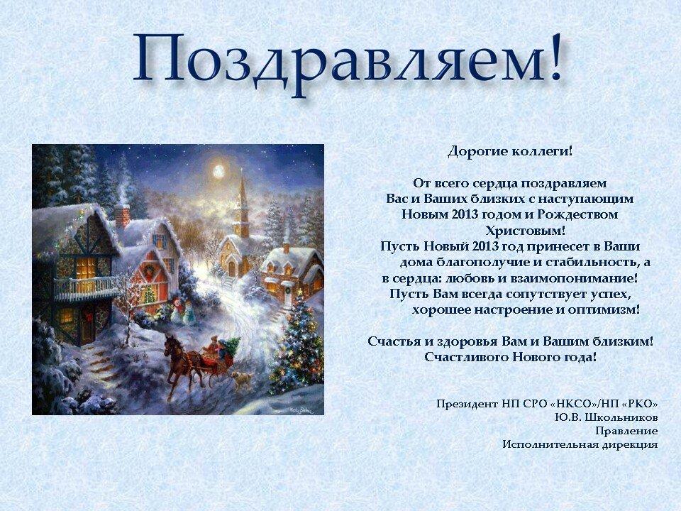 Поздравление с новым годом для открытки в прозе