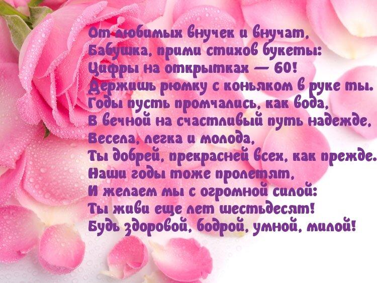 Открытка со стихами бабушке