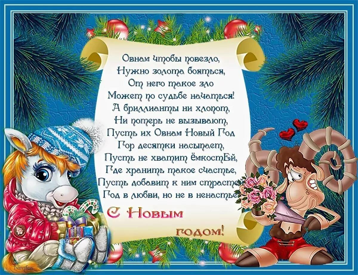 юморные поздравления про статистику новогодние огорожена